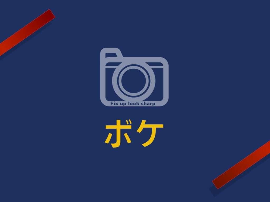 bokeh-boke-japan-photography